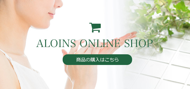 ALOINS ONLINE SHOP
