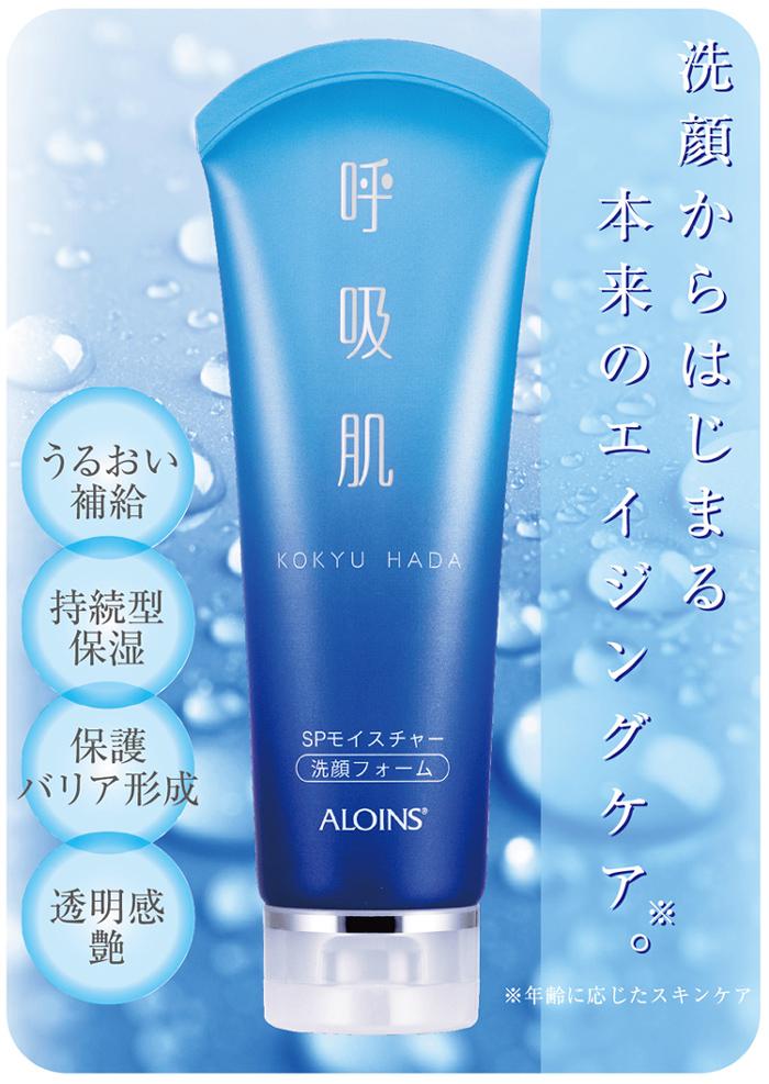 肌成分で洗う新しい洗顔「呼吸肌 洗顔フォーム」