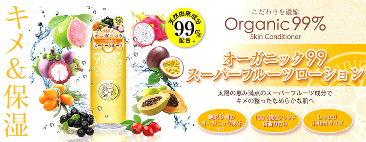 オーガニック99 スーパーフルーツローション