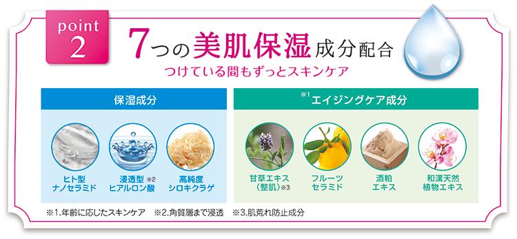 7つの美肌保湿成分配合